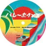 アサヤケ / 夏休みがおわる (7インチアナログレコード)