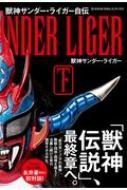 獣神サンダー・ライガー自伝下 新日本プロレスブック