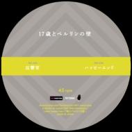 反響室 / ハッピーエンド (7インチアナログレコード)