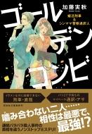 ゴールデンコンビ 婚活刑事&シンママ警察通訳人 祥伝社文庫