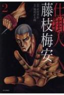 仕掛人 藤枝梅安 2 Spコミックス