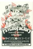 完全版 サイコ工場 A線 Spコミックス リイドカフェコミックス