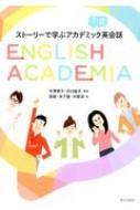 ストーリーで学ぶアカデミック英会話 ENGLISH ACADEMIA