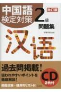 中国語検定対策2級問題集 改訂版 CD2枚付