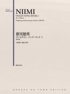 ヴァイオリン・ソング・ブックI 新装版