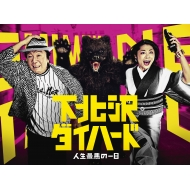 下北沢ダイハード DVD BOX(5枚組)