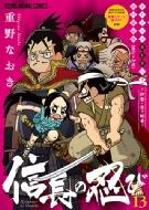 信長の忍び 13 TVアニメDVD付き初回限定版 ヤングアニマルコミックス