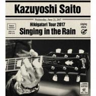 """斉藤和義弾き語りツアー 2017 """"雨に歌えば"""" Live at 中野サンプラザ 2017.06.21 (2CD)"""
