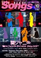月刊 Songs (ソングス)2017年 10月号