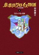 ポポロクロイス物語 決定版 2 七匹の小竜の冒険