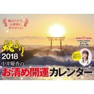 中井耀香のお清め開運カレンダー2018 魂ふり 壁掛けタイプ