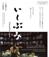 『いしぶみ』[Blu-ray]