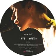 早い話 / 野球部のノリ (7インチアナログレコード)