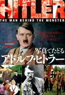 写真でたどるアドルフ・ヒトラー 独裁者の幼少期から家族、友人、そしてナチスまで