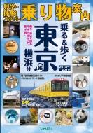 見学・体験スポットのりもの案内 乗る&歩く東京編 最新版