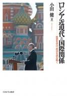 ロシア近現代と国際関係 歴史を学び、政治を読み解く