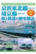 京浜東北線、埼京線 街と鉄道の歴史探訪