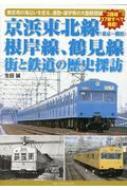 京浜東北線、根岸線、鶴見線 街と鉄道の歴史探訪