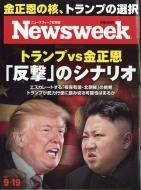 Newsweek (ニューズウィーク)日本版 2017年 9月 19日号