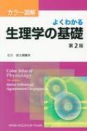 カラー図解よくわかる生理学の基礎 第2版