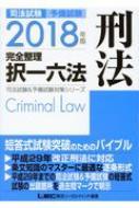 司法試験&予備試験完全整理択一六法 刑法 2018年版 司法試験&予備試験対策シリーズ