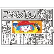 ごちそんぐDJ Vol.2 【初回生産限定盤】