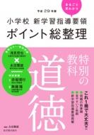 小学校新学習指導要領ポイント総整理 特別の教科 道徳 平成29年版
