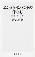 エンタテインメントの作り方 売れる小説はこう書く 角川新書