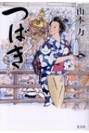 つばき 光文社時代小説文庫