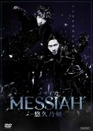 舞台「メサイア—悠久乃刻—」 [DVD]