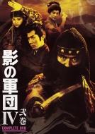 影の軍団IV COMPLETE DVD 弐巻【初回生産限定】