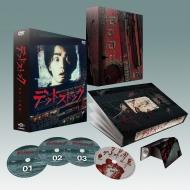 デッドストック〜未知への挑戦〜DVD-BOX
