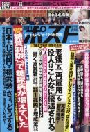 週刊ポスト 2017年 9月 22日号