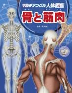 マルチアングル人体図鑑 骨と筋肉