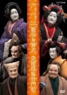 NHK DVD::人形浄瑠璃文楽名演集 艶容女舞衣 染模様妹背門松