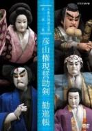 NHK DVD::人形浄瑠璃文楽名演集 彦山権現誓助剣 勧進帳