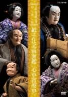 NHK DVD::人形浄瑠璃文楽名演集 紙子仕立両面鑑 心中宵庚申