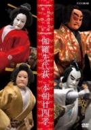 NHK DVD::人形浄瑠璃文楽名演集 伽羅先代萩 本朝廿四孝