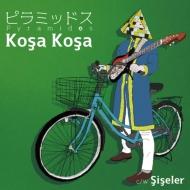 Kosa Kosa (7インチアナログレコード)