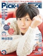 Pick-up Voice (ピックアップボイス)2017年 11月号 Vol.116