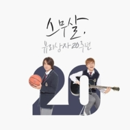 20th Anniversary Album: 二十歳