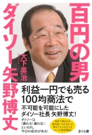 百円の男 ダイソー矢野博丈