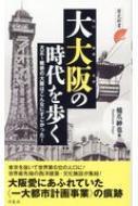 大大阪の時代を歩く 大正〜戦前の大阪はこんなにすごかった! 歴史新書