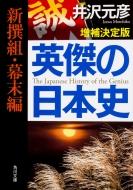 英傑の日本史 新撰組・幕末編 角川文庫