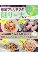 根菜フリルサラダ削り-ナレシピ TJMOOK
