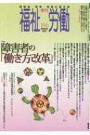 季刊福祉労働 156号 特集: 障害者の「働き方改革」