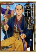 幕末・維新人物伝 松平春嶽 コミック版日本の歴史