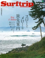 Surftrip JOURNAL (サーフトリップジャーナル)Vol.91 エイムック