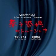 春の祭典、ペトルーシュカ(ピアノ連弾版)、3つのやさしい小品 青柳いづみこ、高橋悠治