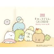 2018 すみっコぐらし 卓上カレンダー
